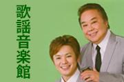 山田龍二と山田大輔の歌謡音楽館