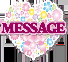 あなたのメッセージをお届けします