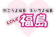 LOVE福島