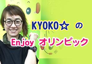 KYOKO☆のEnjoy オリンピック