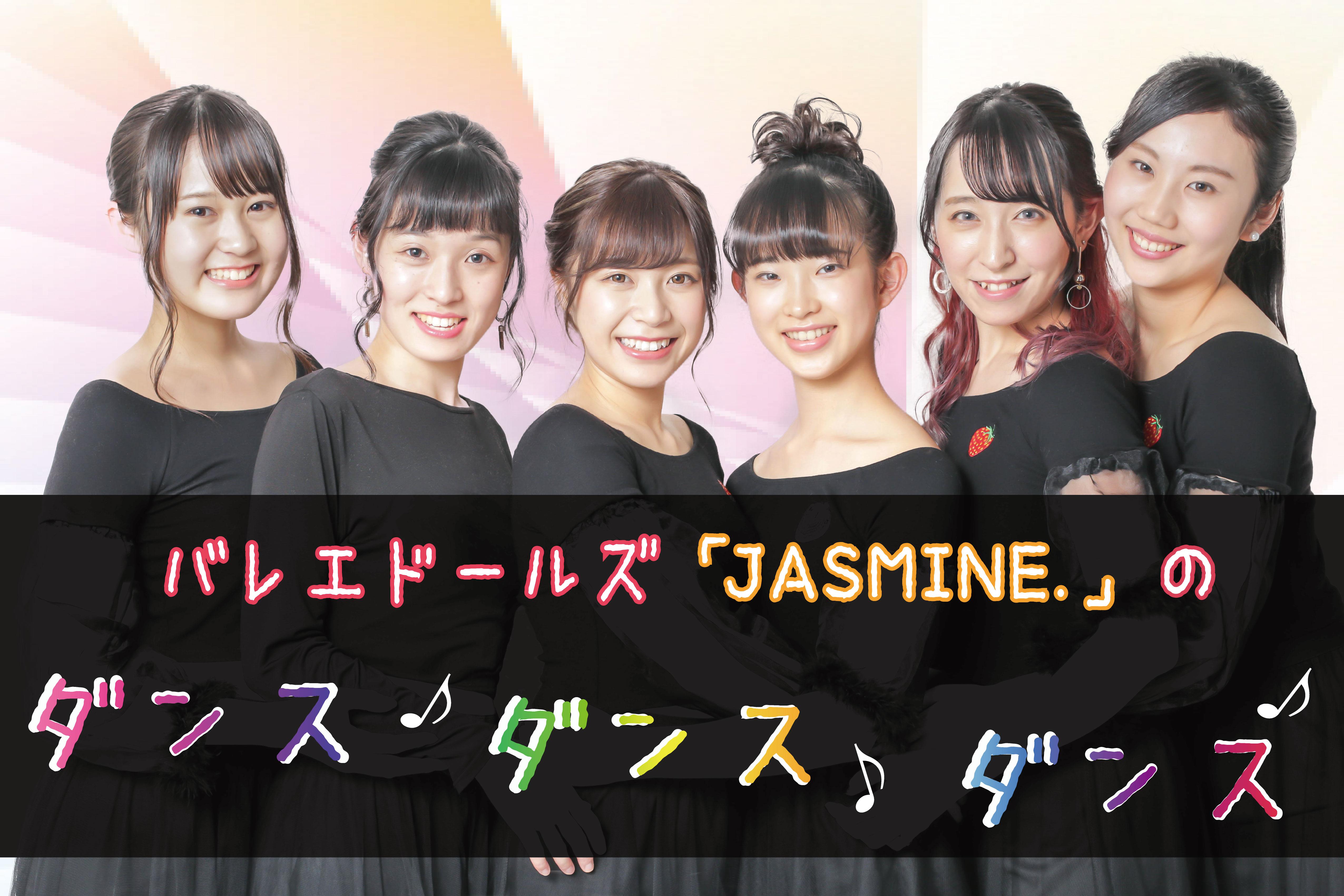 バレエドールズ「JASMINE.」のダンスダンスダンス